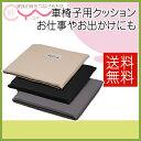 車椅子 車いす 車イス クッション 【Bodydoctor】 ボディドクター ザ・シート 介護用品 送料無料