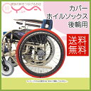 車椅子 車いす 車イス オプション カワムラサイクル カバー ホイルソックス (後輪用) 介護用品 送料無料
