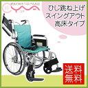 車椅子 車いす 車イス カワムラサイクル KA822L-40(38・42)B-HS 介護用品 送料無料