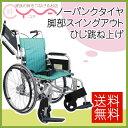 車椅子 車いす 車イス カワムラサイクル KA822L-40(38・42)B-MS 介護用品 送料無料