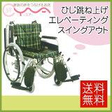 車椅子 車いす 【カワムラサイクル/エレベーティング&スイングアウト/エアタイヤ車いす KA822-40(38・42)ELB】 カワムラ 車椅子 車椅子 販売 車いす 車椅子 車イス 介護用品