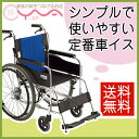 02P03Dec16 車椅子 軽量 折り畳み MiKi ミキ BAL-1 車いす 車イス 介護用品 送料無料