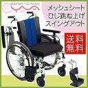 02P03Dec16 ☆楽天スーパーセール☆車椅子 車いす 車イス MiKi ミキ MM-Fit Hi 22 介護用品 送料無料