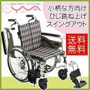車椅子 軽量 折り畳み MiKi ミキ Skit(スキット) SKT-4 Lo 車いす 車イス 介護用品 送料無料