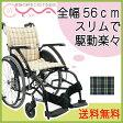 車椅子 車いす 車イス カワムラサイクル WAVIT(ウェイビット)シリーズ WA22-40(42)S/A 介護用品 おしゃれ 送料無料
