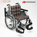 車椅子 車いす 車イス 松永製作所 AR-901 介護用品 送料無料