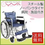 カワムラ 車椅子 【カワムラサイクル/後輪ソフトタイヤ車いす KR801Nソフト・KR501ソフト】 車椅子 車いす 車椅子 販売 介護用品