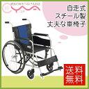 車椅子 車いす 車イス MiKi ミキ FE-3 介護用品 送料無料