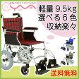車椅子 軽量 折り畳み MIWA ミワ ミニポン HTB-12 車いす 車イス 介護用品 送料無料 母の日 プレゼント