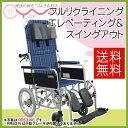 車椅子 車いす 車イス カワムラサイクル RR53-N 介護用品 送料無料