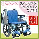 車椅子 車いす 車イス 松永製作所 REM-101 介護用品 送料無料