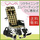 車椅子 車いす 車イス 松永製作所 MW-14 介護用品 送料無料