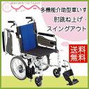車椅子 車いす 車イス MiKi ミキ BAL-4 介護用品 送料無料