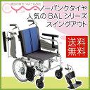 車椅子 車いす 車イス MiKi ミキ BAL-6 介護用品 送料無料