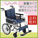 車椅子 車いす 車イス MiKi ミキ MYU-166D 介護用品 送料無料