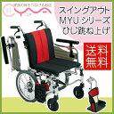 車椅子 車いす 車イス MiKi ミキ MYU4-16 介護用品 送料無料