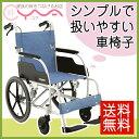 車椅子 軽量 折り畳み 松永製作所 ECO-301 車いす 車イス 介護用品 送料無料