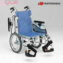 車椅子 軽量 折り畳み 松永製作所 MW-SL6B 車いす 車