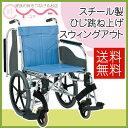 車椅子 車いす 車イス 松永製作所 CM-260 介護用品 送料無料