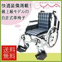 車椅子 軽量 折り畳み 【ケアテックジャパン コンフォートプレミアム CAH-52SU】 自走介助兼用 多機能 車いす 車イス くるまいす 介護用品 送料無料