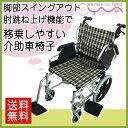 車椅子 軽量 折り畳み 介助式多機能 【ケアテックジャパン】 【ウィル CAH-20SU】 車いす 車イス 介護用品 送料無料