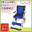 車椅子 軽量 折り畳み 【ケアテックジャパン ハピネスライト-介助式- CA-22SU】 介助式 車