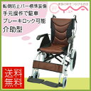 車椅子 軽量 折り畳み 介助式 【ケアテックジャパン ハピネスプレミアム-介助式- CA-42SU】