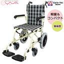車椅子 軽量 折り畳み 介助式 【Care-Tec Japan/ケア