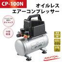 【送料無料】 ナカトミ NAKATOMI オイルレスエアーコンプレッサー CP-100N 【コンプレッサー 100v】