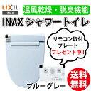【送料無料】イナックス シャワートイレ CW-RT30 BB7 ブルーグレー 温水洗浄便座 温風乾燥 脱臭付き