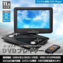 【送料無料】ベルソス 11.6インチポータブルDVDプレーヤー VS-GD4110 CPRM対応 録音機能 3電源対応 ブラック