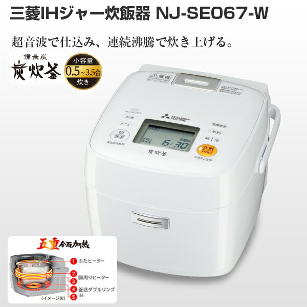 【送料無料】三菱電機 IHジャー炊飯器 NJ-SE067-W ホワイト 3.5合