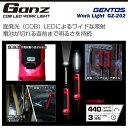 ジェントス作業灯GZ-202GENTOS ライト 防塵