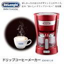 【送料無料】デロンギ ドリップコーヒーメーカー レッド IC...