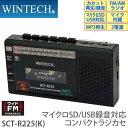 カセットテープレコーダー SCT-R225(K)ブラック マイクロSD/USBメモリー/MP3対応 ワイドFM対応ラジカセ WINTECH/ウィンテック