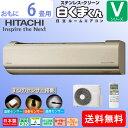 エアコン 日立 6畳用「RAS-V22G(C)」HITACHI ルームエアコン 白くまくん「Vシリーズ」シャインベージュ 単相100V