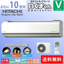 エアコン 日立 10畳用「RAS-V28G(W)」HITACHI ルームエアコン 白くまくん「Vシリーズ」スターホワイト 単相100V