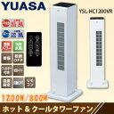 セラミックヒーター YSL-HC1200VR(W) ホワイト ホットアンドクールで夏は扇風機になるタワー型セラミックファンヒーター 1200W/800W ユアサ/YUASA
