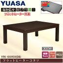 こたつ テーブル YFK-1059SV(DB) フラットヒーター コタツ 本体 105×75cm 正方形 手元コントローラー ユアサ/YUASA