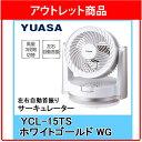 集風式循環扇 - アウトレット【送料無料】ユアサ サーキュレーター YCL-15TS WG ホワイトゴールド 【左右自動首振り】