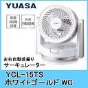 【送料無料】ユアサ サーキュレーター YCL-15TS WG ホワイトゴールド 【左右自動首振り】