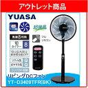アウトレット【送料無料】ユアサ リビングDCファン YT-D3409TFR BK ブラック【ユアサ 扇風機 リモコン】