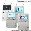 ベルソス ワンセグTV 3インチ液晶 VS-M046 ポータブルテレビ 小型テレビ AM/ワイドFMラジオ対応 VERSOS 送料無料