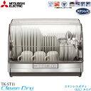 【送料無料】【食器乾燥機】三菱電機食器乾燥器TK-ST11-...