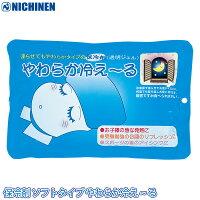 【代金引換不可】ニチネン 保冷剤 ソフトタイプ やわらか冷え〜る 0151900 150g 96個 冷凍