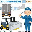 カノウ冷機 低温フリーザー ショーケース 配送設置費 エリアC/D サイズ3