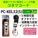 メトロ(METRO) こたつコード3m 5時間切タイマー内蔵(メトロ専用) 手元温度コントロール PC-KEL32(S)