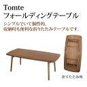 【代金引換不可】【送料無料】東谷 トムテ フォールディングテーブル TAC-229WAL