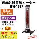 【送料無料】ナカトミ(NAKATOMI) 遠赤外線電気ヒーター IFH-10TP 単相200V 【倉庫・工場】【業務用】