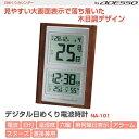 アデッソ 電波時計 木製 デジタル日めくり電波時計 NA-101 日付 温度 湿度【05P05Nov16】